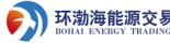 环渤海能源交易中心