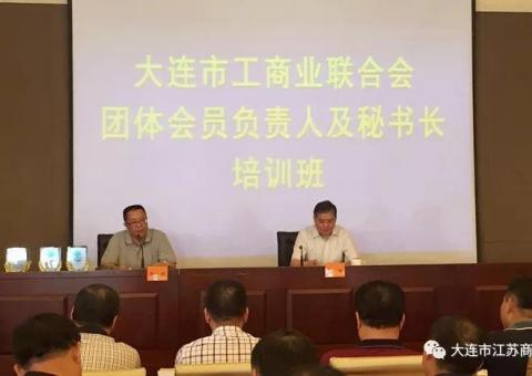 大连市江苏商会成为大连市工商联团体会员单位