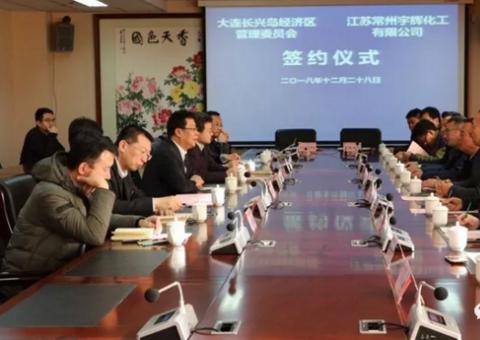 热烈庆祝江苏常州宇辉化工有限公司签约落户长兴岛经济区